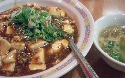 中央軒「麻婆丼」790円