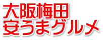 大阪梅田安うまグルメの検索結果一覧ページです。