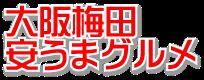 大阪梅田のデパ地下